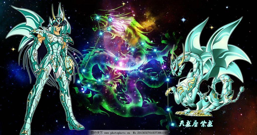圣斗士紫龙高清壁纸图片