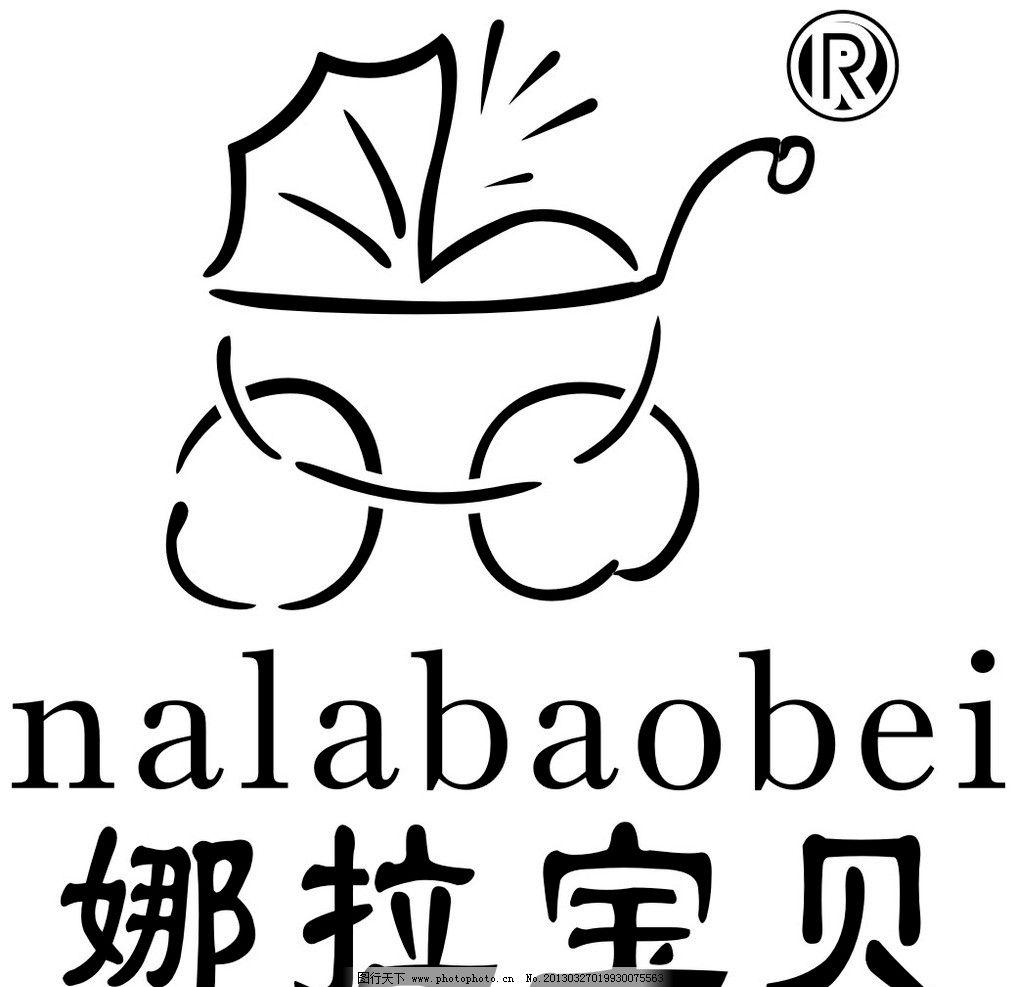 娜拉宝贝标志矢量图 婴儿车矢量图 童鞋品牌 nalabaobei 企业logo标志