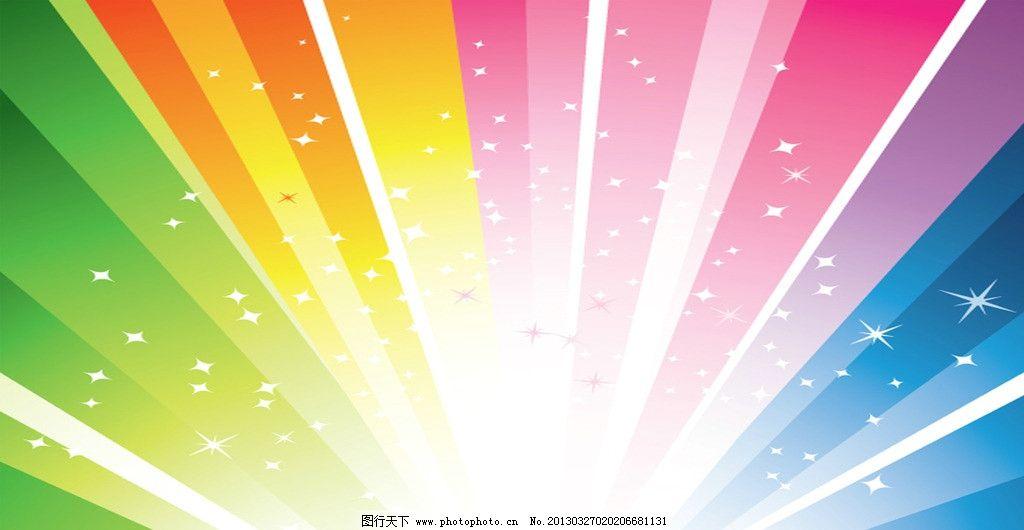 七彩背景图片 七彩背景 彩虹 七彩 色彩 颜色 彩色背景 彩虹背景 唯美