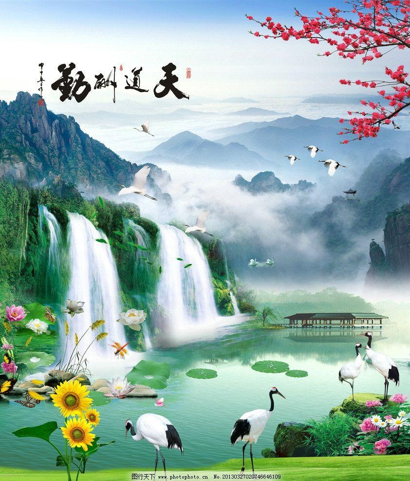 山水风景图片,梅花 瀑布 荷花 向日葵 鹤船 天鹅-图行