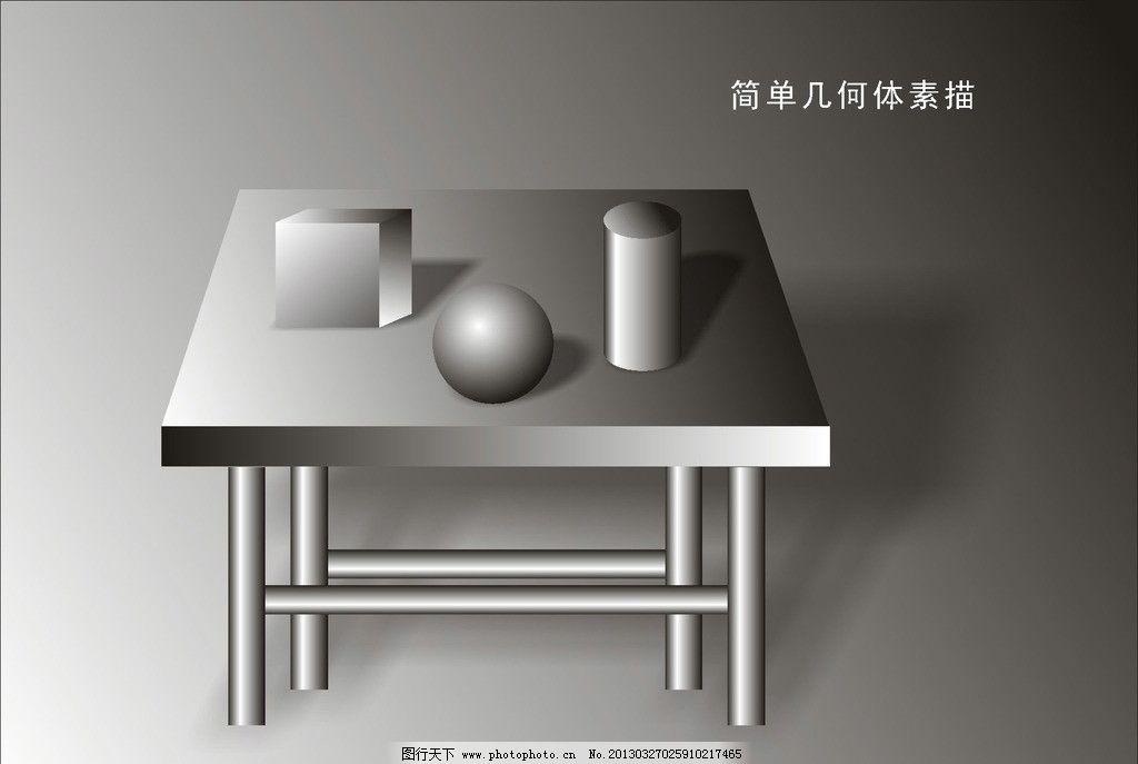 简单几何体素描 桌子素描 球体素描 圆柱体素描 正方体素描 矢量图