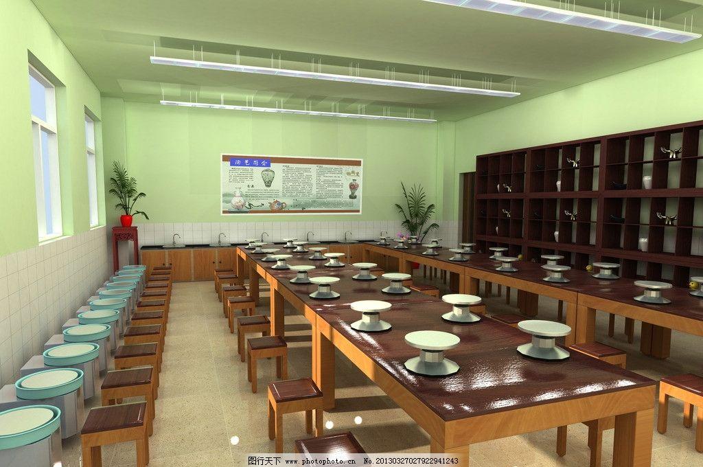 陶艺教室效果图 学校 教育 陶艺 教室        学校功能教室设计 室内图片