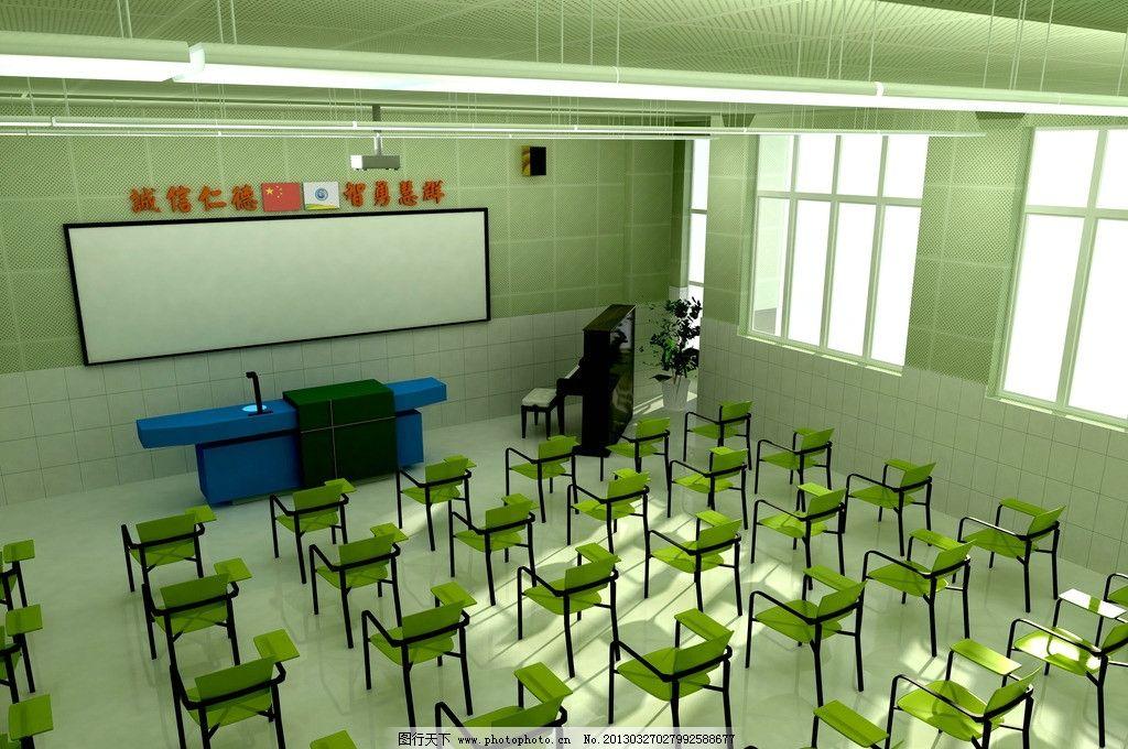 音乐教室效果图 学校 教育 音乐 教室        学校功能教室设计 室内