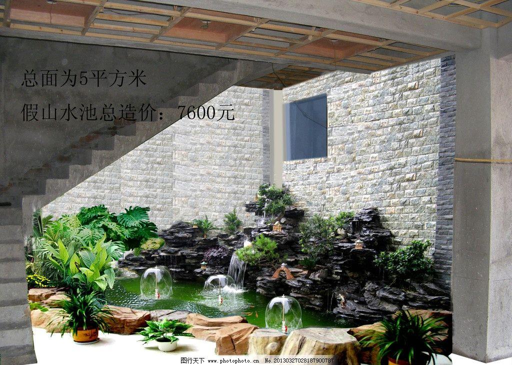 室内假山效果图 英德石假山 户内水池 私宅水景 文化砖 仿朩驳岸