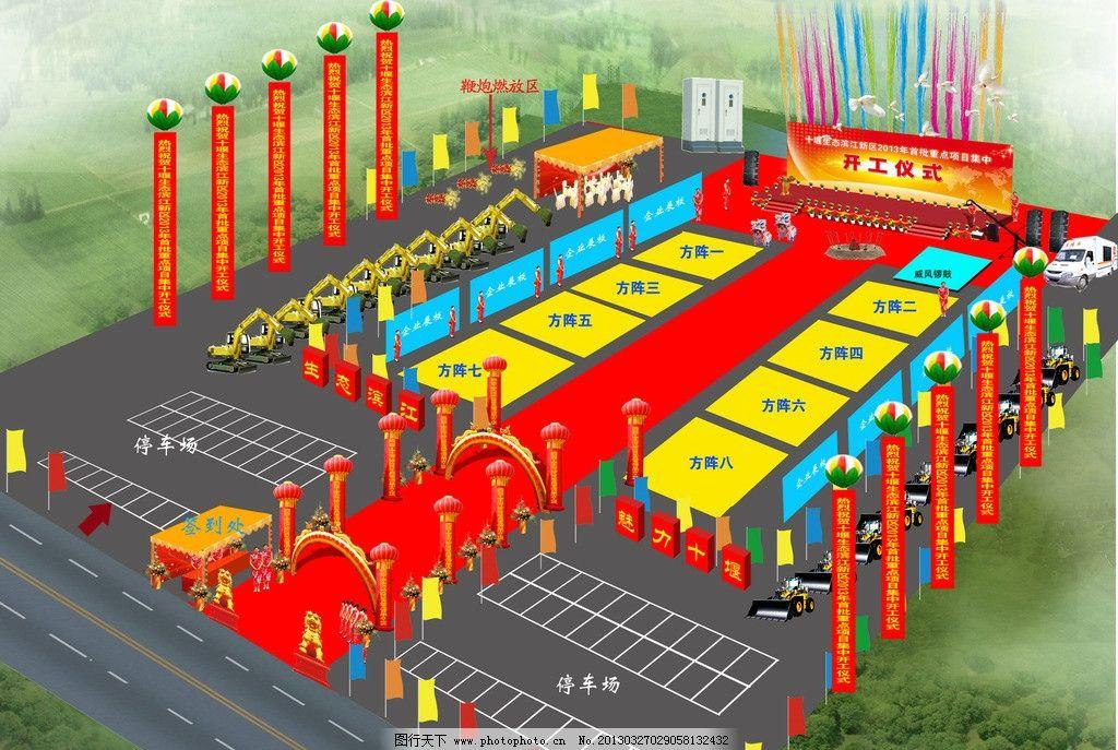 活动会场布置 会场布置 活动现场效果图 鸟瞰图 奠基仪式 开工仪式