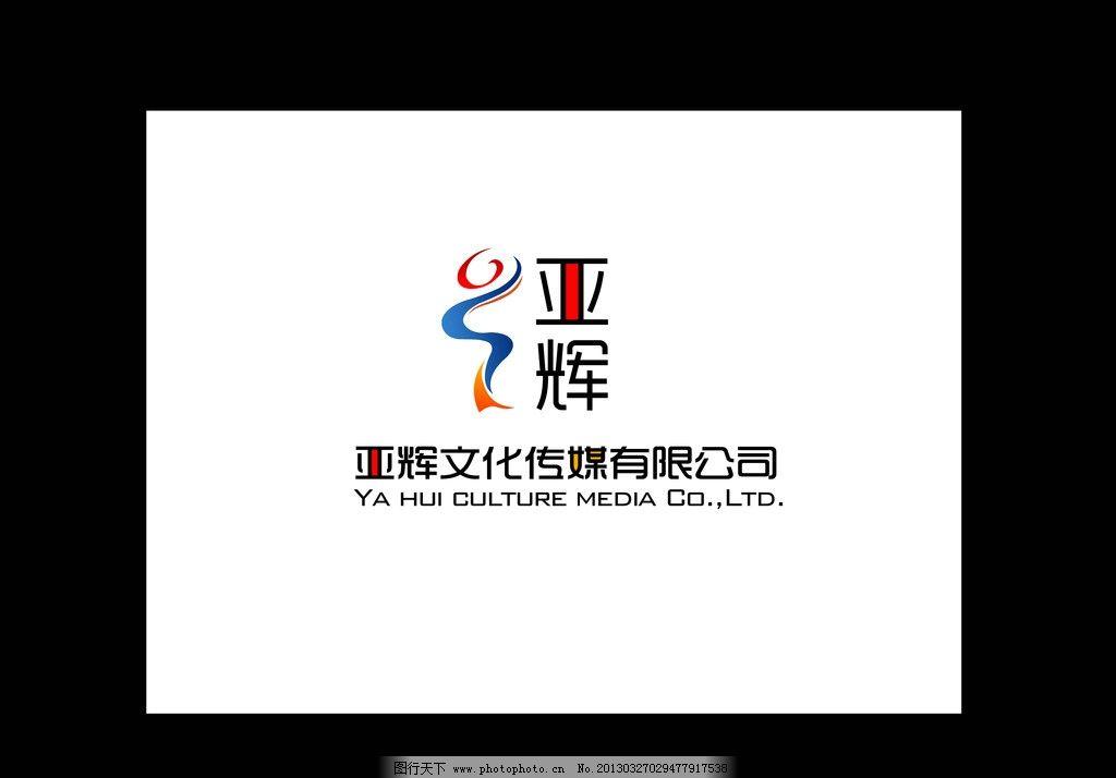 亚辉标志 公司标志 传媒公司 公司logo 标志设计 广告设计模板 源文件