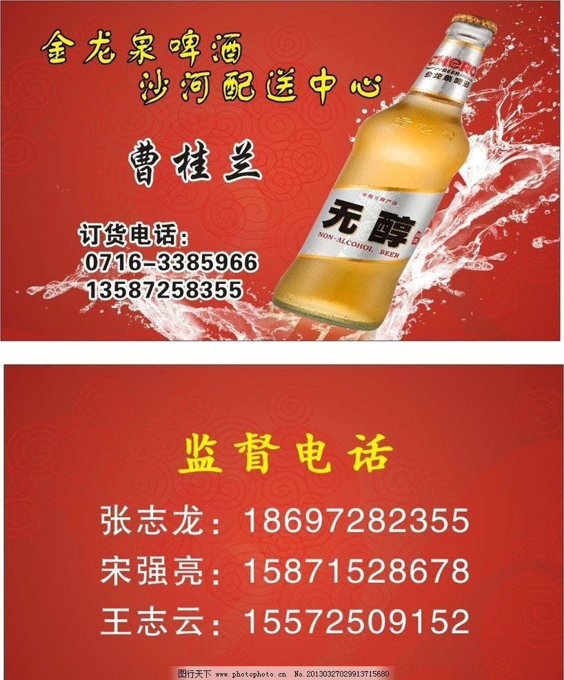 金龙泉啤酒名片图片