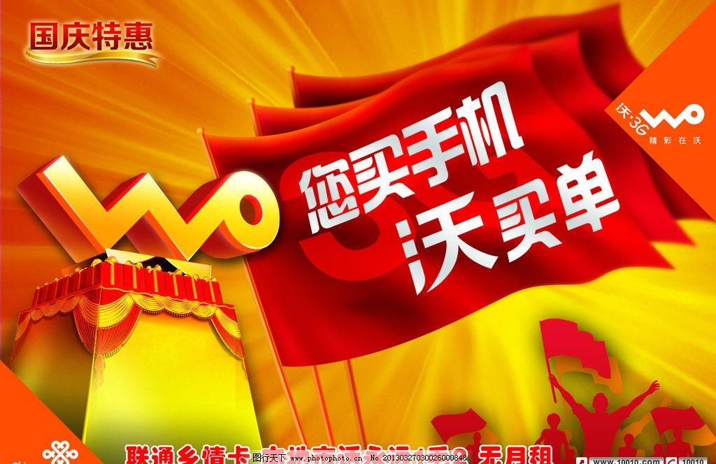 联通国庆特惠海报 3g 沃 国庆特惠 手机 联通 您买手机 沃买单 海报