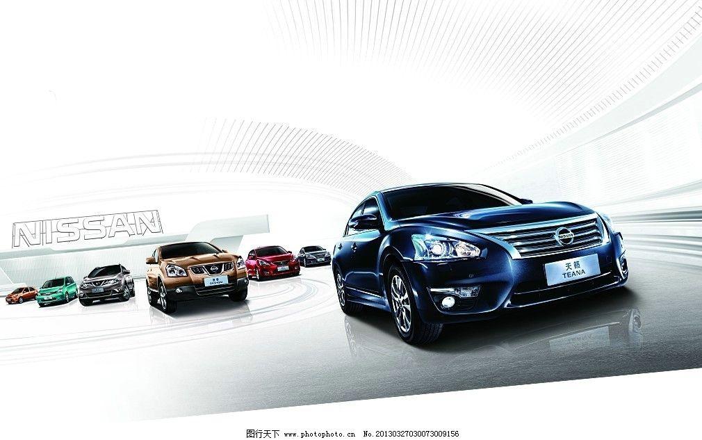 2013东风日产全车系图片