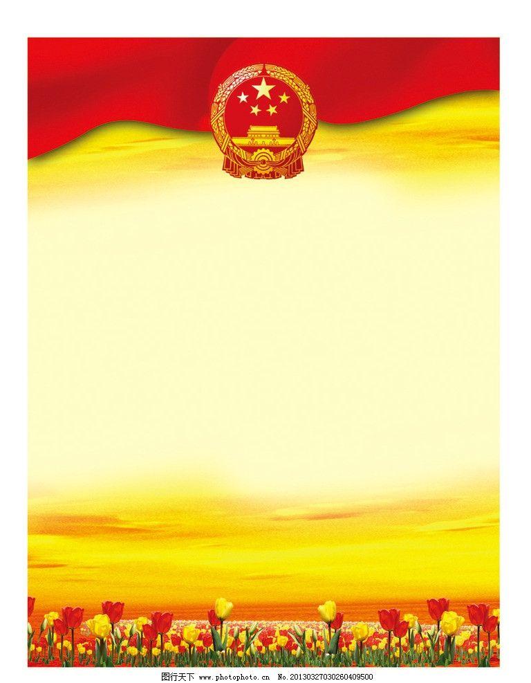 国庆素材 分层素材 国徽 郁金香 彩云 红旗 喜庆背景 彩页背景 展板