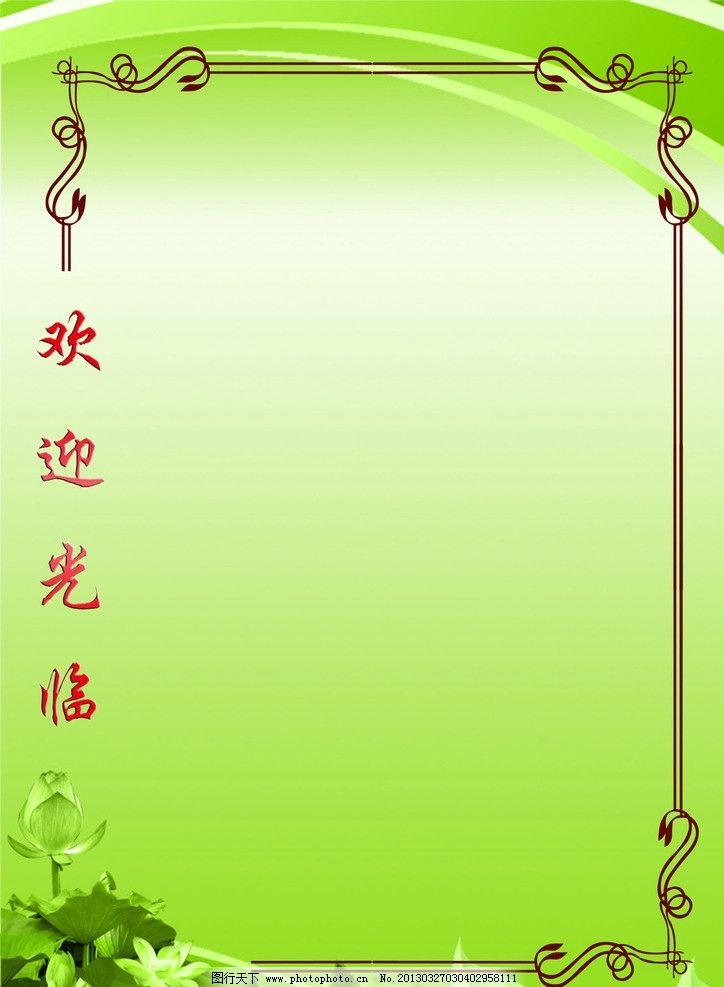 菜单背景 菜单 背景 绿色 菜谱 分层 菜单菜谱 广告设计模板 源文件 3