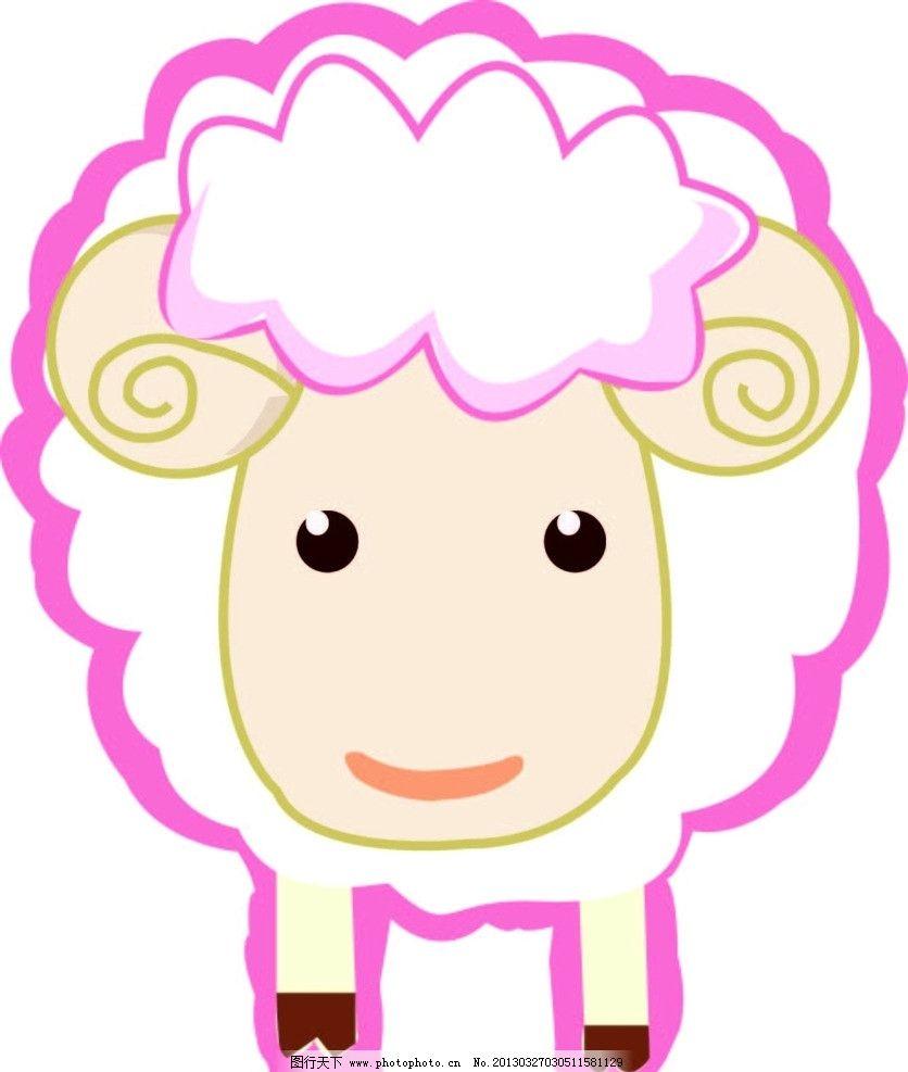 喜洋洋 美洋洋 小绵羊 可爱小羊 卡通小羊 矢量图片