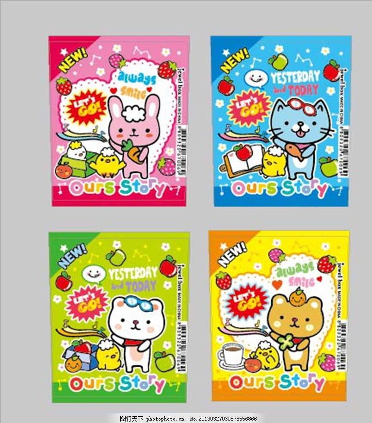 小老虎 白熊 北极熊 插画 背景画 动漫 卡通 时尚背景 背景元素 图画