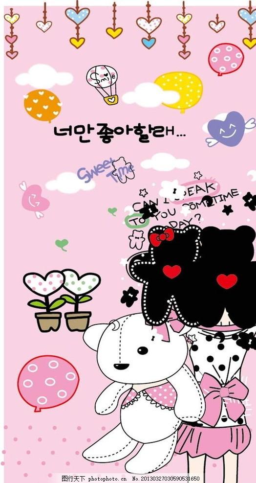 玩具熊 毛绒玩具 大白熊 花卉 绿植 盆子 小狗 插画 背景画