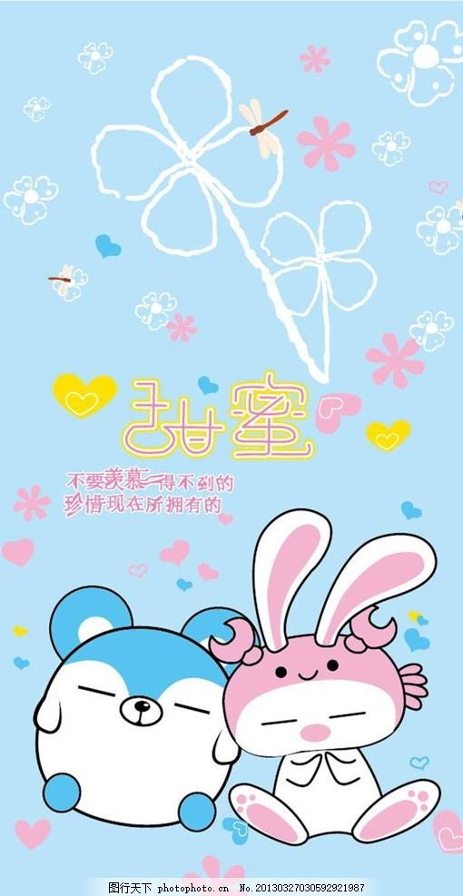 小兔子 玩具 玩偶 插画 背景画 动漫 卡通 时尚背景 背景元素 图画