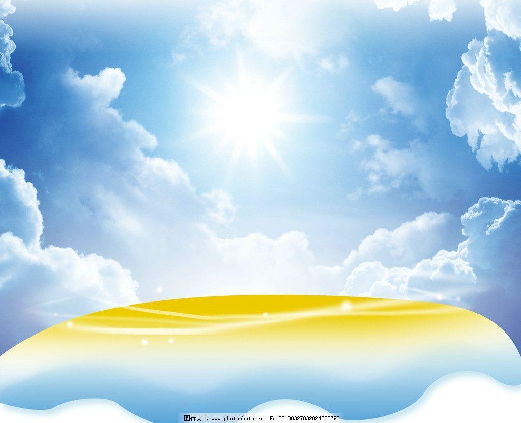 蓝天白云 阳光 云彩 云层 天空 景色 万里晴空 源文件