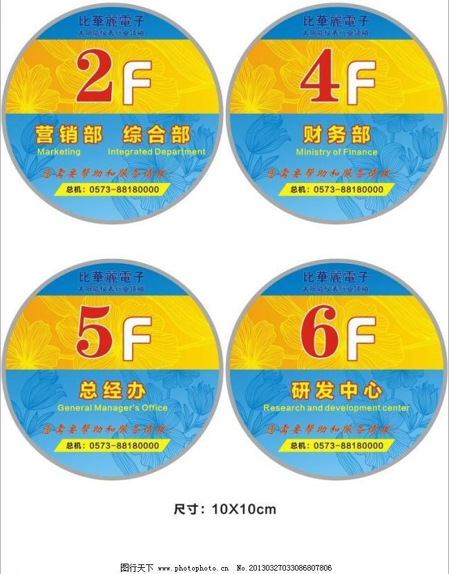 楼层指引牌 办公室指示牌 标识标志图标 标识设计 公共标识标志