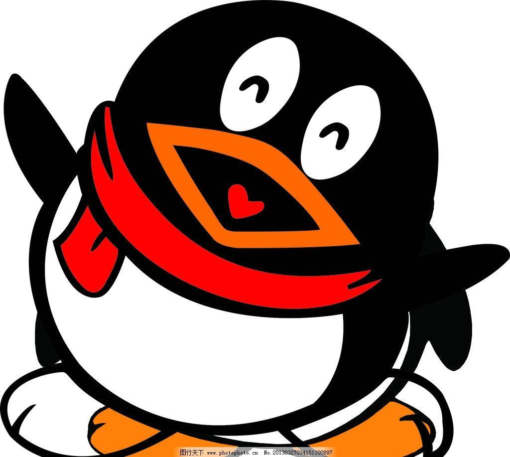 可爱qq企鹅 可爱企鹅 qq头像 腾讯标志 歪脑袋企鹅 qq笑脸 通讯科技