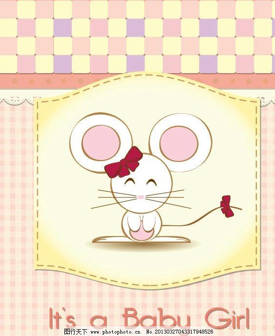 卡通小老鼠 粉嫩 可爱 好看 动漫形象 卡通素材 卡通设计 广告设计