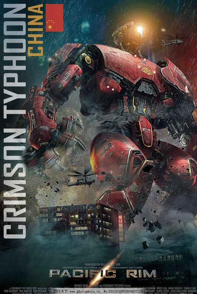 广告设计 dm宣传单  环太平洋 科幻 恐怖 惊悚 机器人 机甲 机械 战甲
