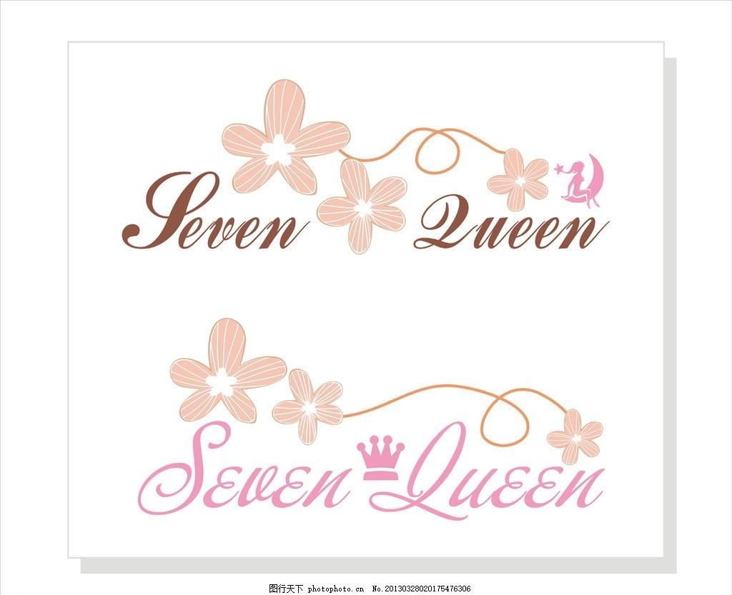 英文logo 女王 手绘花 皇冠 英文标志 女王标志 时尚元素