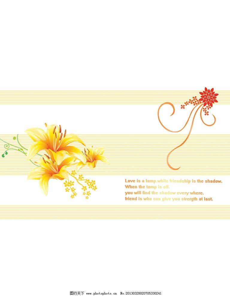 百合 黄色 樱花 腰线 时尚花朵 鲜花 手绘 线条花纹 字母 英文
