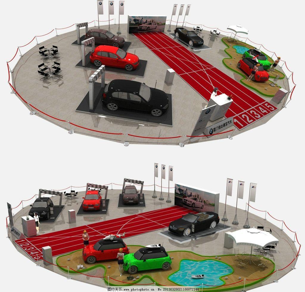 汽车展示 宝马 宝马汽车 mini 圆形 展台 遮阳扇 道旗 水池 室内模型
