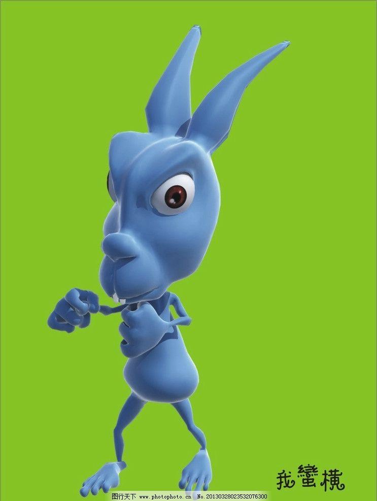 可爱的小兔子 兔 萌兔 卡通 动漫 角色 儿童幼儿 矢量人物 矢量 cdr