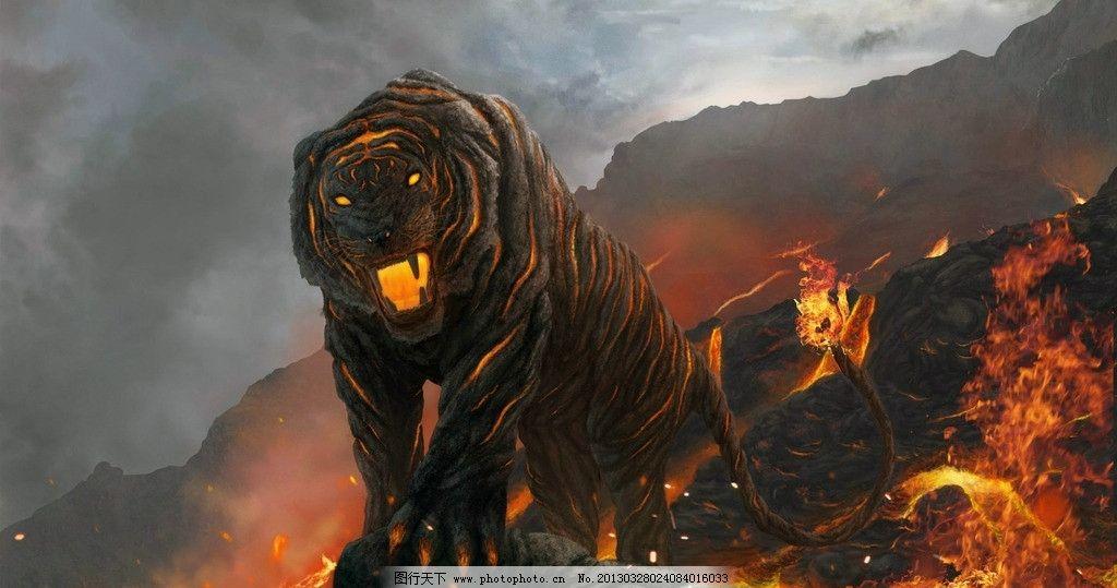 石头 火焰 猛虎
