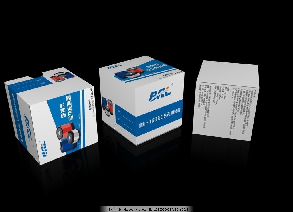 音箱包装盒(展开图) 蓝牙音箱 蓝牙 音箱 电子 便携 天地盒 蓝色 宝瑞