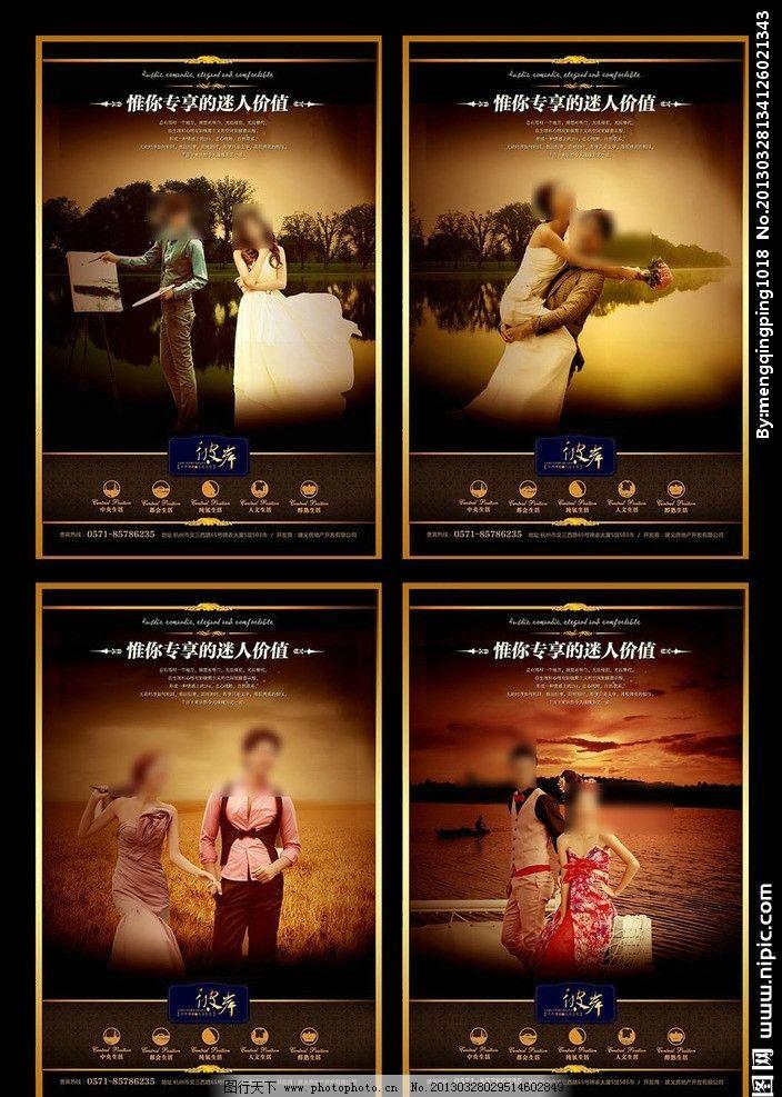 地产海报 地产海报模板 地产海报设计 人物 欧式 新娘 情侣 情人 夫妻