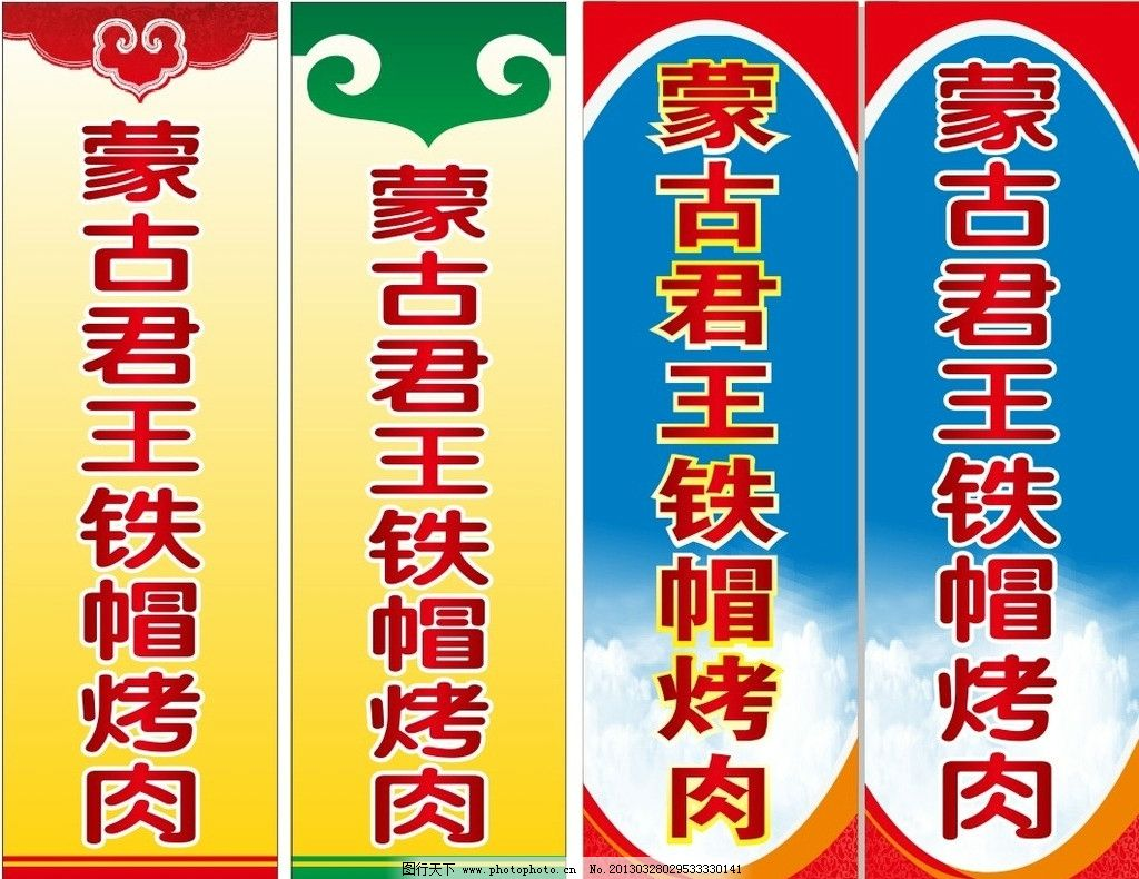 蒙古君王烤肉刀旗 刀旗 蒙古装饰花纹 古典装饰 蓝天白云 广告设计
