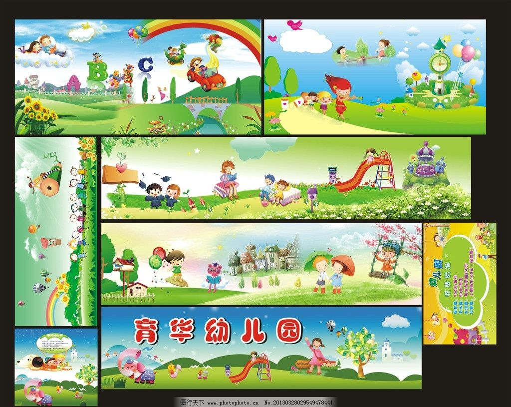 幼儿园广告 幼儿园 幼稚园 宣传单 云朵 笑脸 开学啦 卡通 城堡 彩色