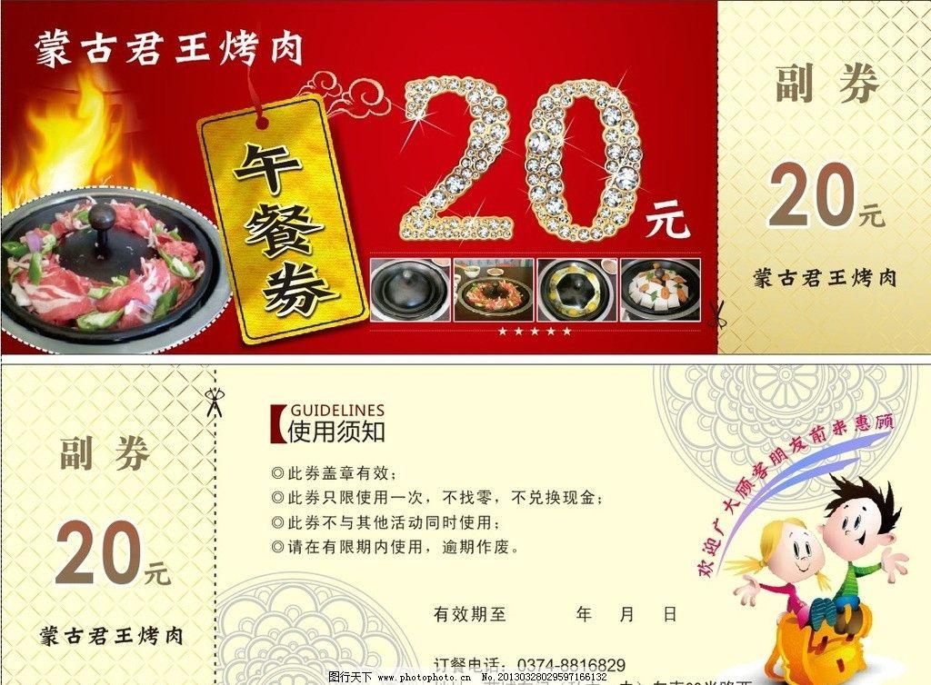 蒙古君王烤肉午餐券 钻石数字 优惠券 卡通 装饰花纹 铁帽烤肉