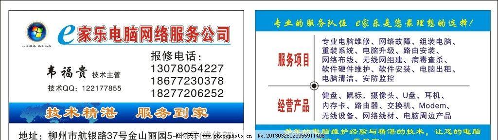 电脑维修服务名片图片_名片卡片_广告设计_图行天下
