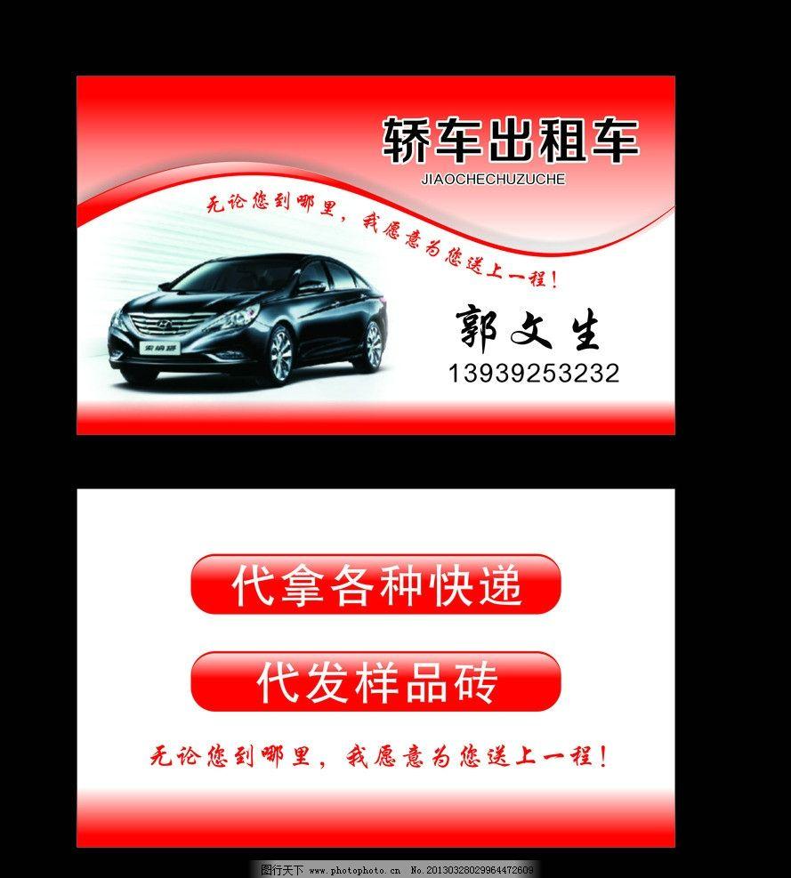 出租车名片 名片 出租车 轿车出租车 轿车 卡片 名片卡片 广告设计图片