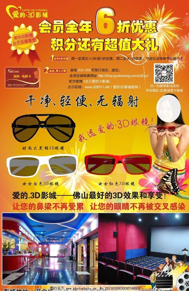 电梯海报 3d眼镜 会员卡 花朵 蝴蝶 烟花 海报 海报设计 广告设计
