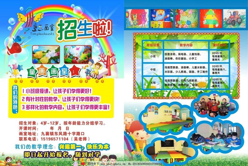 彩虹幼儿园招生宣传单