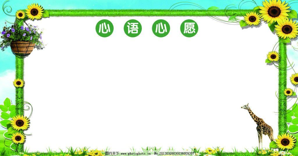 青岛心语幼儿园
