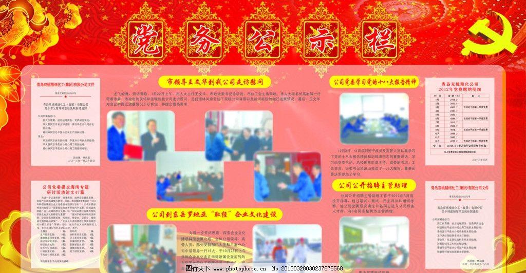 党务公开公示栏 党徽 欧式花纹 边框 金边 金色花 展板模板 广告设计