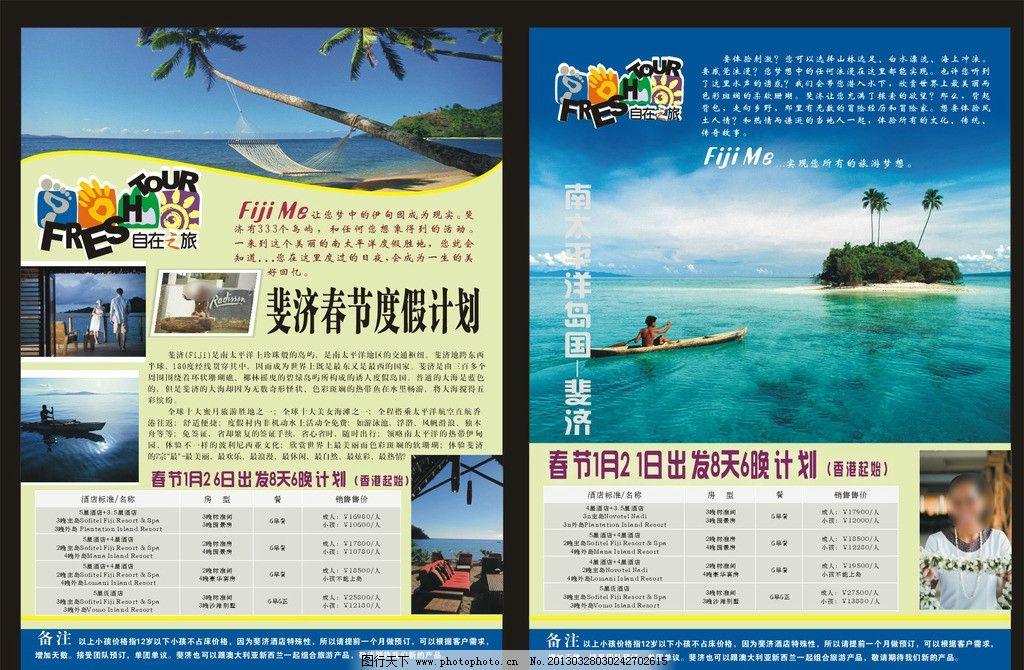 旅游 广告宣传 模板 斐济宣传单 广告设计模板 旅游设计模板 dm宣传单