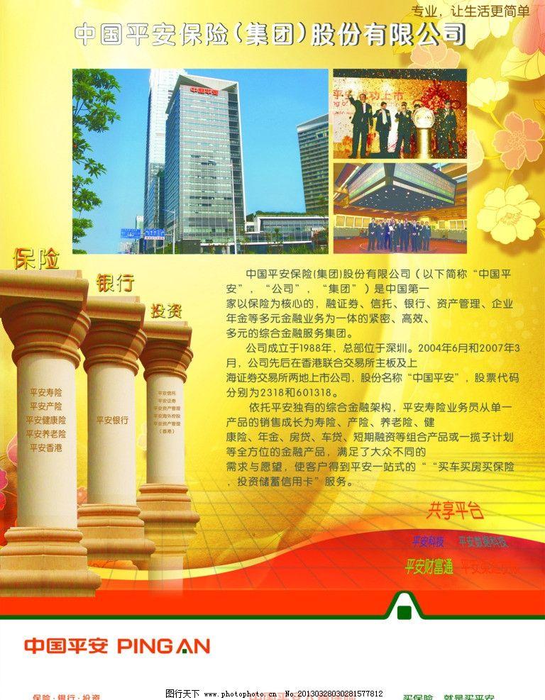 集团介绍展板 集团介绍 平安 大厦 背景 桔色 人物 展板模板 广告设计