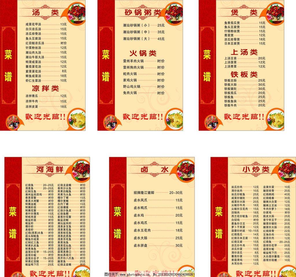 菜谱 菜色 花纹 菜单 菜单背景 菜谱内页 菜单菜谱 广告设计 矢量 cdr
