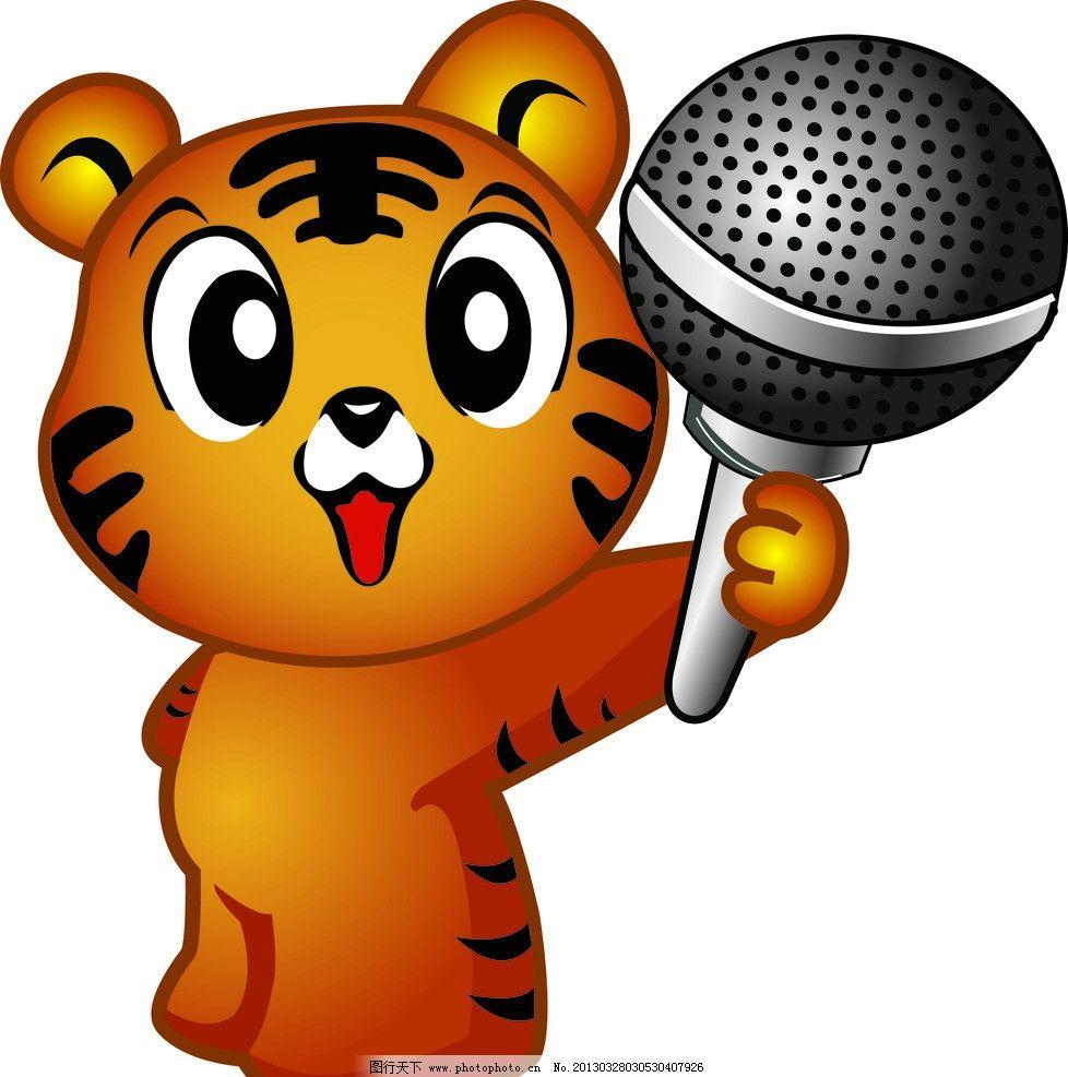 小老虎 可爱 卡通 老虎 麦克风 甜美 微笑 胖胖 肥肥 卡通设计 广告