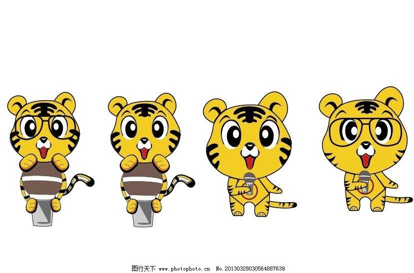 可爱 小老虎 麦克风 活泼 黄色 戴眼镜 迷人 卡通 卡哇伊 矢量