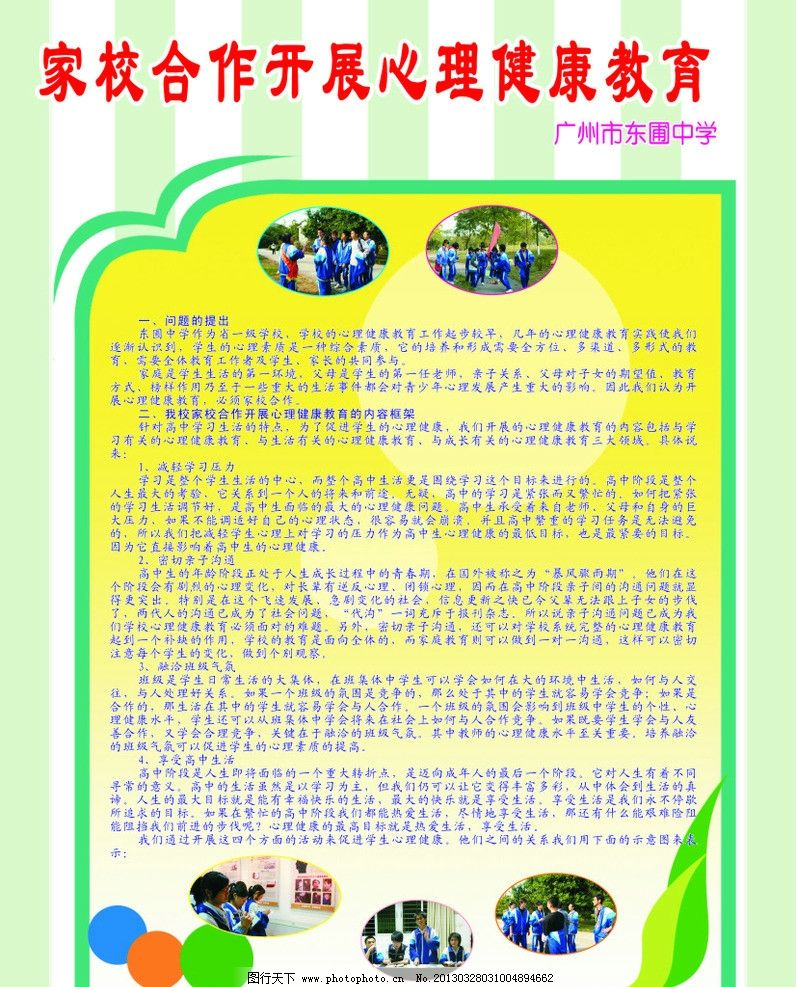 心理展板 心理 展板 cdr x4 小学生 学校 社会 边框 圆形 叶子 学校
