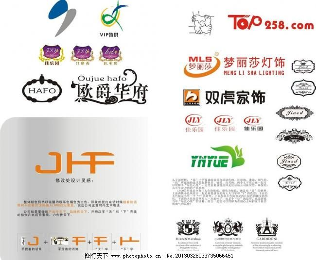 艺术 灯饰行业logo 家居logo 花纹 绿色logo 家饰 创意 红色 欧式