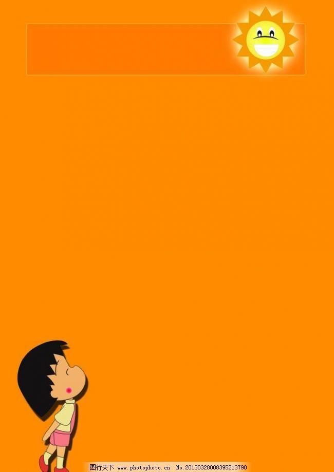 psd psd分层素材 背景素材 卡通 可爱 美丽 女孩 女生 太阳 制度背景