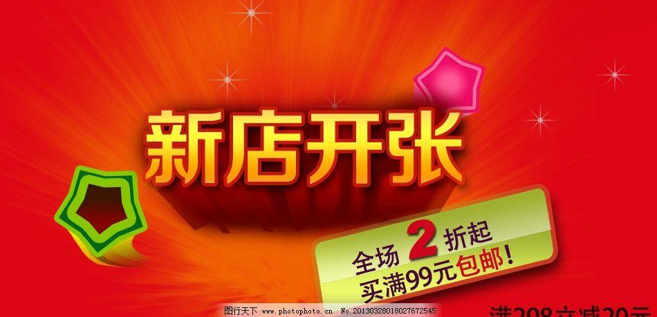 新店开张 红色图片_网页界面模板_ui界面设计_图行