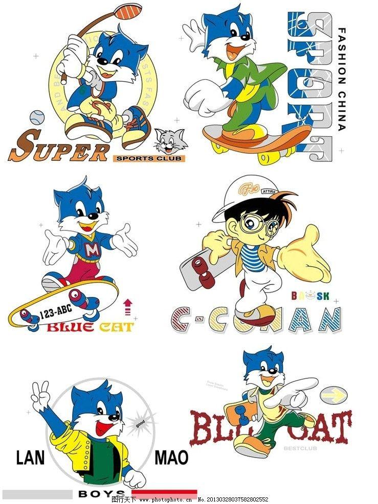 卡通动物 蓝猫 服装印花 运动图案 字母 卡通设计 广告设计 矢量